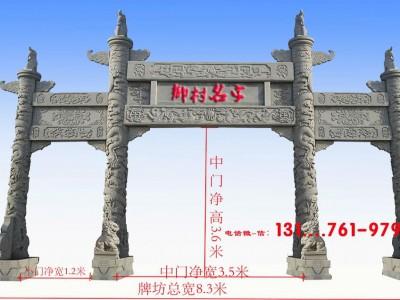 浙江省绍兴县乡镇单门门楼石牌坊结构制作厂家