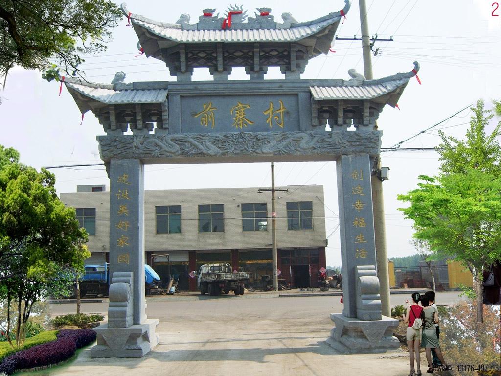 贵州省长顺县村口门头牌楼设计施工图大全