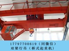 天津10吨双梁行吊厂家供货优惠30%
